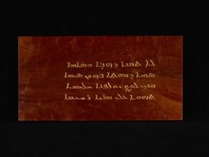 Assyrian proverb