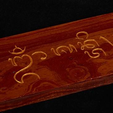 "Balinese ""Om and Shanti"""