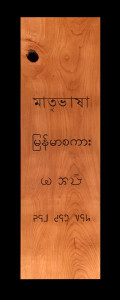 The Mother Tongue carving for Bangladesh, in Bangla, Marma, Chakma and Mro.